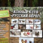 конный клуб русский берег