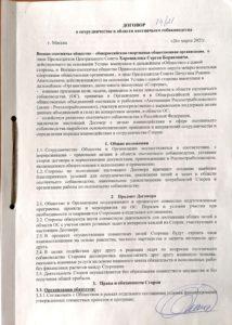 Договор о сотрудничестве в области собаководства
